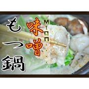 名古屋名物 味噌もつ鍋(みそモツ鍋)~3人前