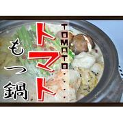 えんまオリジナル国産牛もつ鍋【トマト味】2~3人前セット 【送料無料】