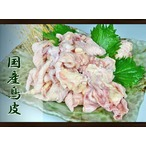 国産鶏皮・鶏皮 【500g580円】 上質な国産鶏皮の通販、お取り寄せ