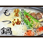 えんまオリジナル国産牛もつ鍋【醤油味】2~3人前セット【送料無料】