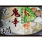 えんまオリジナル国産牛もつ鍋【鬼辛味】2~3人前セット。送料無料